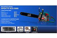 Бензопила Spektr 45-5900 железный стартер 2 шины 2 цепи