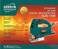 Лобзик Spektr professional 1300 Вт