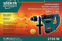 Перфоратор Spektr 2100Вт бочка