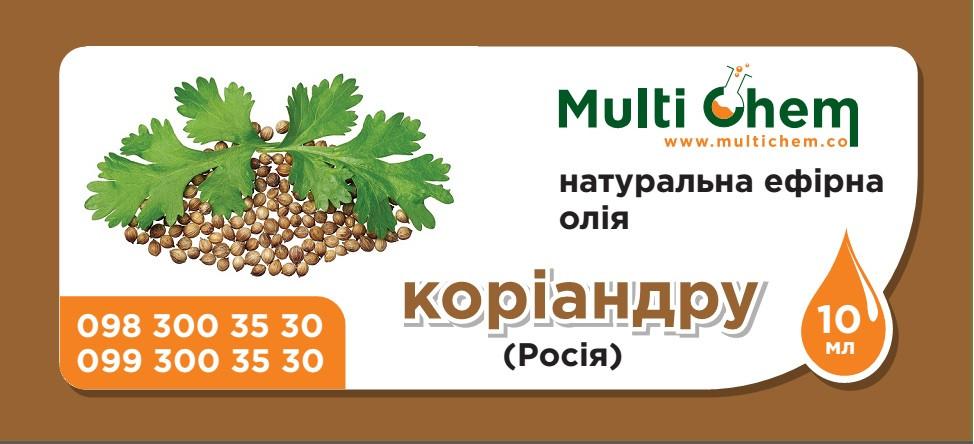 MultiChem. Коріандру ефірна олія натуральна (Росія), 10 мл. Эфирное масло кориандра.