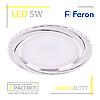 Светодиодный светильник Feron AL777 5W 400Lm 4000K серебро (LED панель круглая) в натяжной потолок