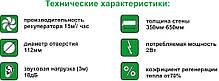 Реверсивный проветриватель с рекуперацией тепла и энергии Smart Choice 100, фото 2