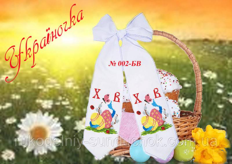 Бант под вышивку на пасхальную корзину ТМ Украиночка 002