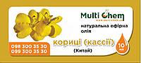 MultiChem. Кориці (кассії) ефірна олія натуральна (Китай), 10 мл. Эфирное масло корицы.