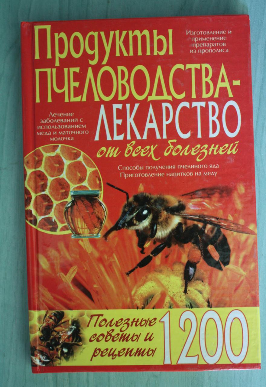 Продукты пчеловодства - лекарство от всех болезней