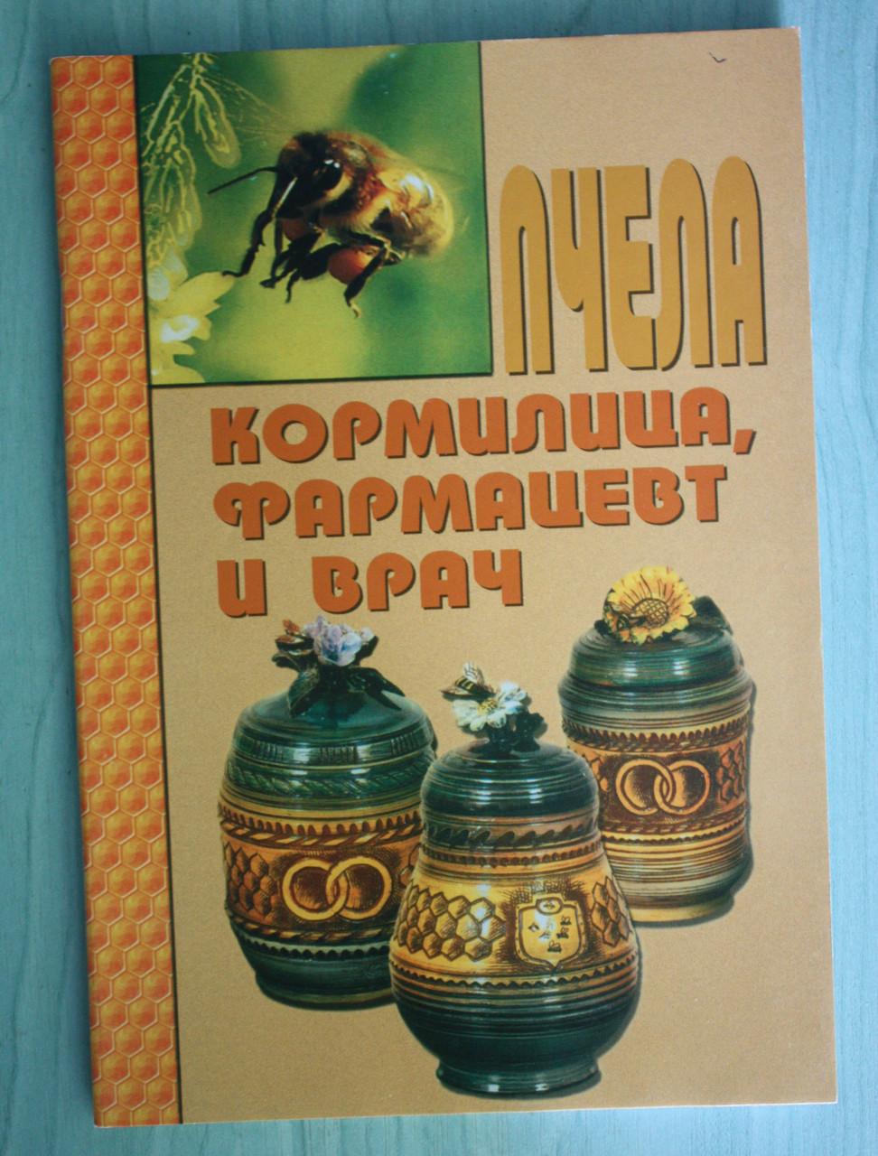 Бджола - годувальниця, фармацевт і лікар