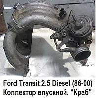 Впускной коллектор на Ford Transit 2.5 D (86-00). Краб на дизельный двигатель Форд Транзит.