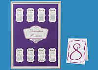 План рассадки свадебных гостей на фиолетовом фоне