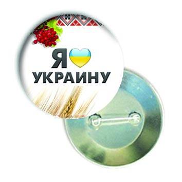 """Закатной значок круглый """"Я люблю УКРАИНУ"""""""