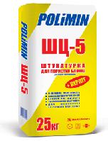 Штукатурка ШЦ-5 Тепло-изол, купить Киев