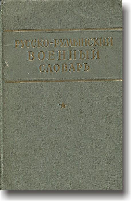 Російсько-румунський військовий словник