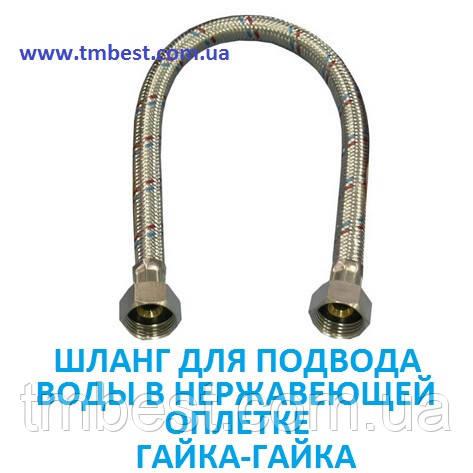 """Шланг подвод воды 80 см 1/2"""" В*1/2"""" В в нержавеющей оплетке"""