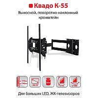 Кронштейн К-55 (крепление) настенный выносной поворот+наклон+горизонт для больших LED, ЖК TV (черный) KVADO