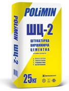 Штукатурка ШЦ-2 Классическая, купить Киев
