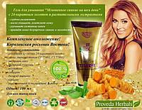 Гель для умывания 24ct Gold и куркума– Perfect Glow face wash
