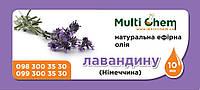 MultiChem. Лавандину ефірна олія натуральна (Німеччина), 10 мл. Эфирное масло лавандина.