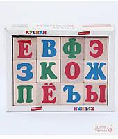 Кубики для детей «Алфавит русский»