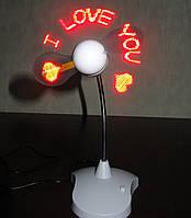 Настольный led вентилятор, показывающий текст!