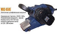 Ленточная шлифовальная машина Wintech WBS-850E