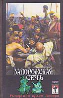Запорожская сечь. Рыцарский орден Днепра