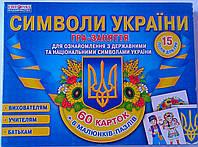 """Развивающая игра """"Символи України"""" 4+ 13106066У/3916 Ранок Украина"""