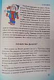 Велика книга відповідей почемучкам (рос. мова) 68573 Веско Україна, фото 4