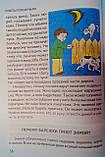 Велика книга відповідей почемучкам (рос. мова) 68573 Веско Україна, фото 5