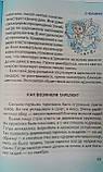 Велика книга відповідей почемучкам (рос. мова) 68573 Веско Україна, фото 6