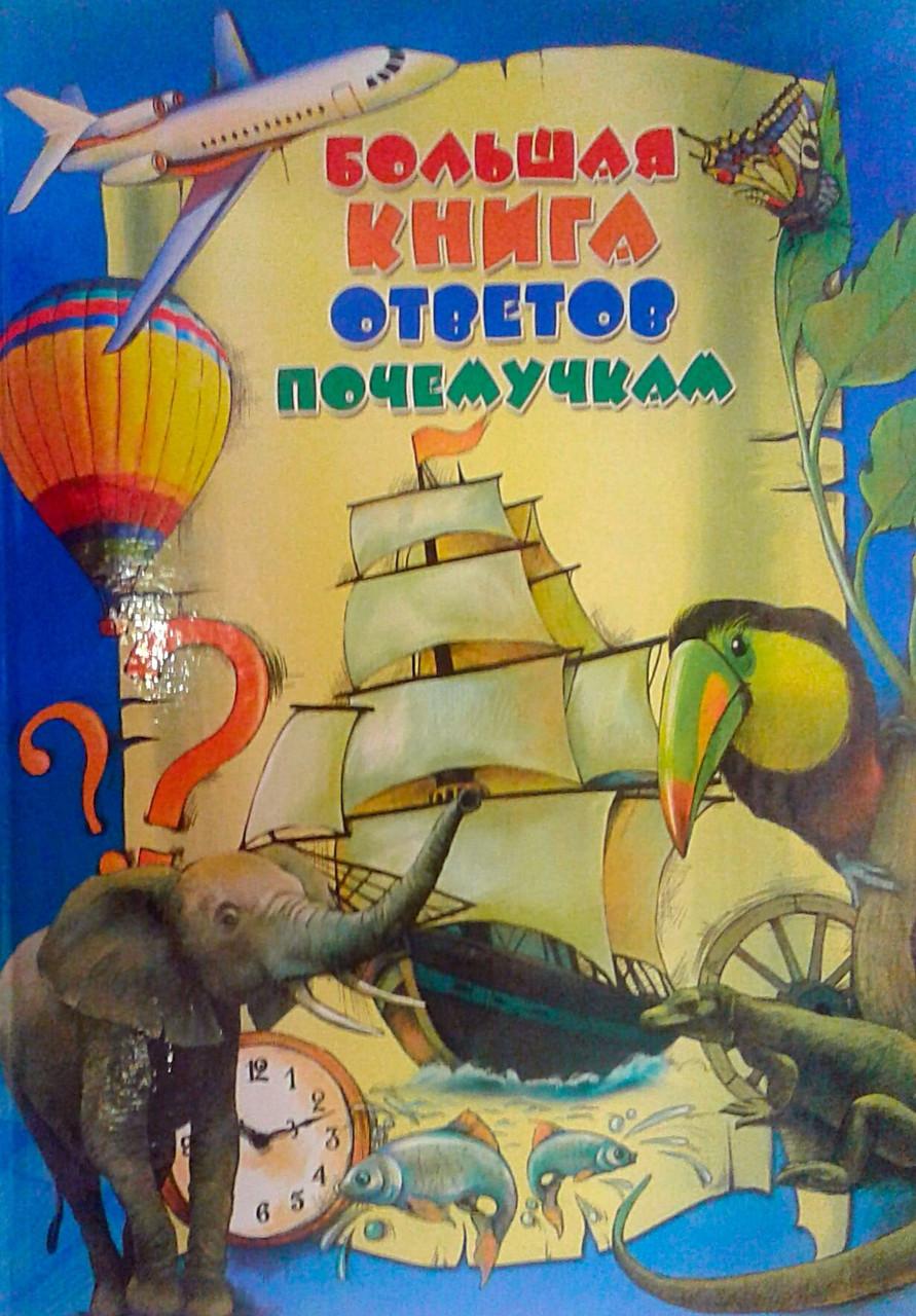 Велика книга відповідей почемучкам (рос. мова) 68573 Веско Україна