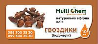 MultiChem. Гвоздики ефірна олія натуральна (Індонезія), 10 мл. Эфирное масло гвоздики.
