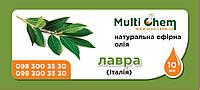 MultiChem. Лавра ефірна олія натуральна (Італія), 10 мл. Эфирное масло лавра.