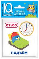 Умный малыш. Время. Набор карточек для детей.978-5-8112-6637-1