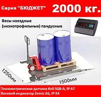 Низкопрофильные платформенные весы 1,25 х 1,5 - 2000 кг. Бюджет.