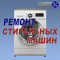 Ремонт стиральных машин в Броварах