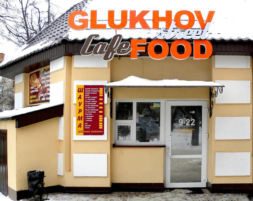 """Вывеска """"GLUKHOV FOOD"""""""