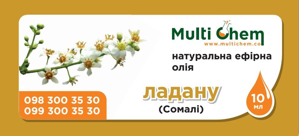 MultiChem. Ладану ефірна олія натуральна (Сомалі), 1 кг. Эфирное масло ладана.