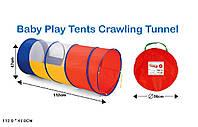 Труба-тоннель HF032
