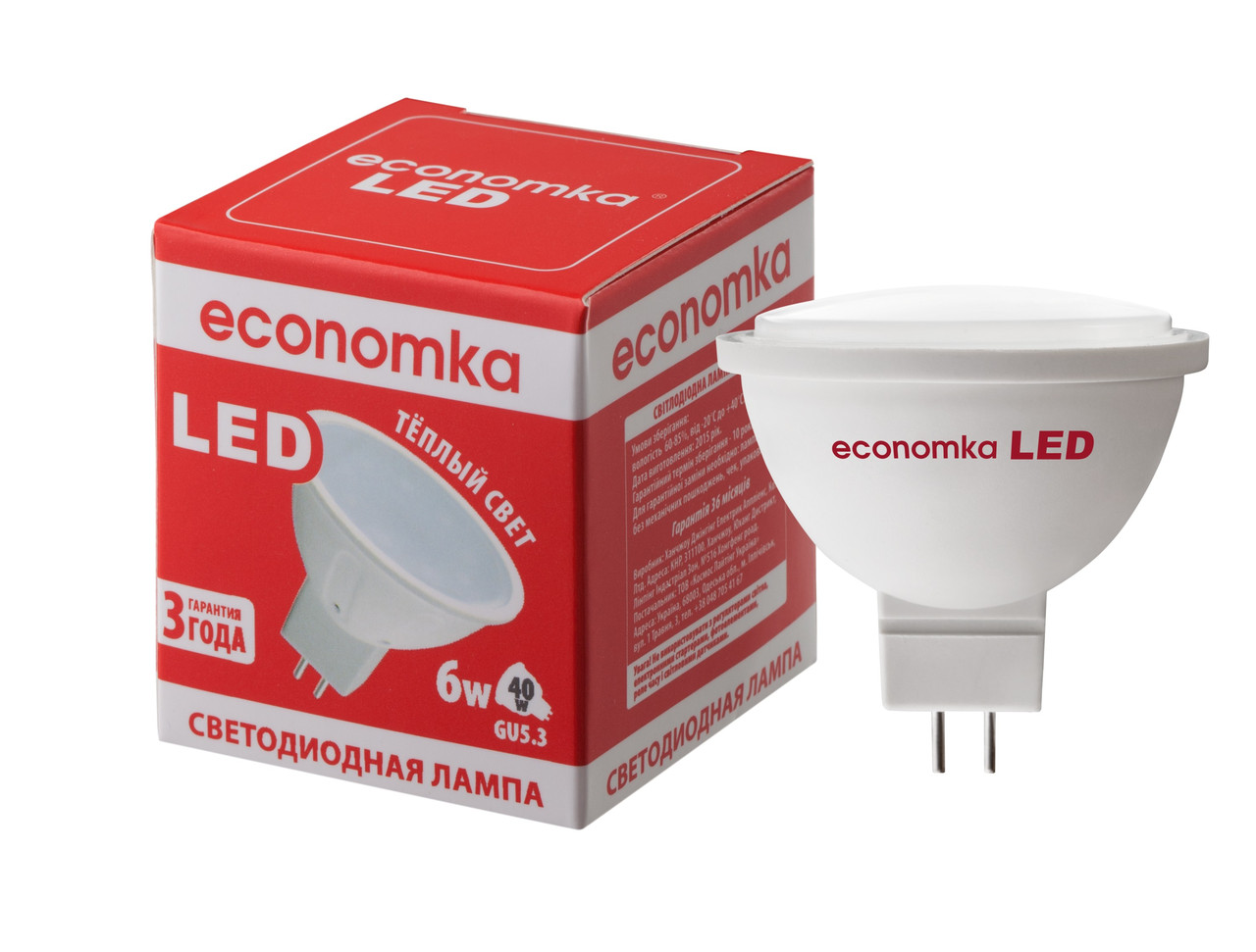 Светодиодная лампа Economka LED MR16 6w GU5.3 2800К