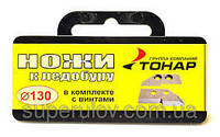 Ножи для ледобура ТОНАР 130 мм (2шт.) в футляре, товары для рыбалки, ледобуры