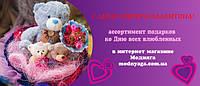Подарки ко Дню всех влюбленных