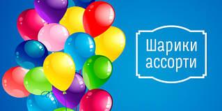 Воздушные шарики латексные ассорти цвета
