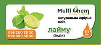 MultiChem. Лайму ефірна олія натуральна (Індія), 10 мл. Эфирное масло лайма.