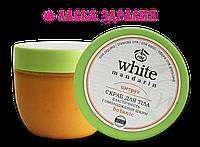 Скраб - масло для тела Эластичность и Омоложение кожи серии «Цитрус», White mandarin, 300 мл