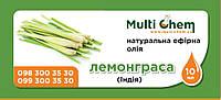MultiChem. Лемонграса ефірна олія натуральна (Індія), 10 мл. Эфирное масло лемонграса.