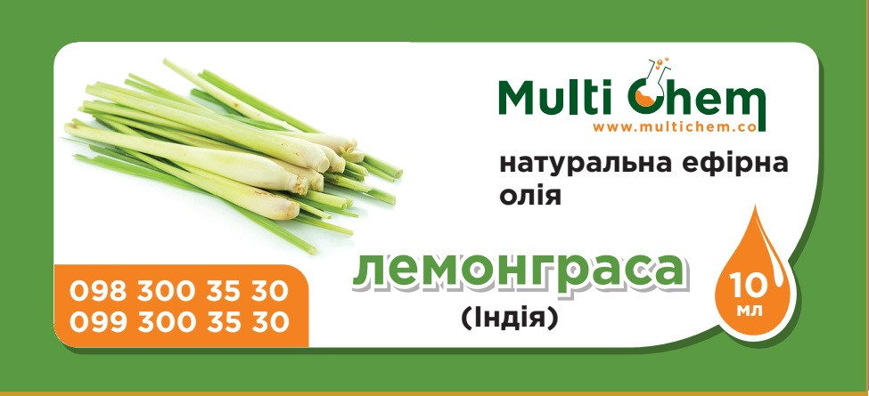 MultiChem. Лемонграса ефірна олія натуральна (Індія), 1 кг. Эфирное масло лемонграса.