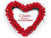 Акция ко Дню Святого Валентина скидка 10%