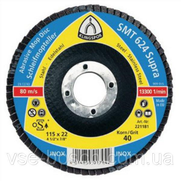 Лепестковый торцевой круг Klingspor SMT 624 Supra (P40/60/80), 125*22