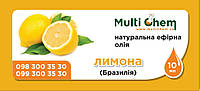 MultiChem. Лимона ефірна олія натуральна (Бразилія), 1 кг. Эфирное масло лимона.