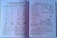 Книга Развивающая Leichtas Deutsch Вивчення Німецької 65740 Школа Украина