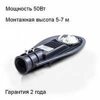 Консольный светильник LED 50W COB  6400К 4500lm с линзой